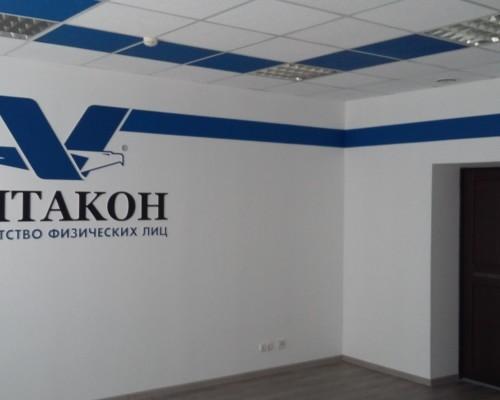 Офис компании ВИТАКОН в городе Кемерово